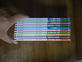 中外名人传记10册