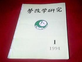 劳改学研究1994年第1期【他店也有 我店最低】
