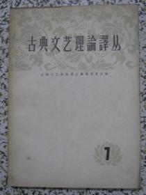 古典文艺理论译丛【七】