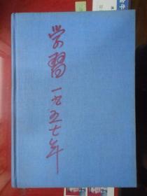 红旗版杂志的前身期刋】学习 (半月刊) 1957年 第 1-24 期 全年布面精装合订本 共二十四期【整风、反右】