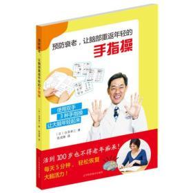 预防衰老、让脑部重返年轻的手指操    (2019年总署指定书目)