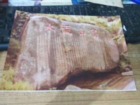 八十年代大幅彩色老照片--石刻高山流水