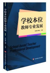 学校本位教师专业发展