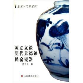 鉴定入门百家谈——陈立立谈明代景德镇民窑瓷器