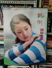 巩俐国际影星(1994年)全12张