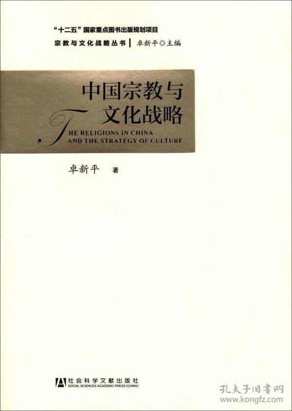 宗教与文化战略丛书:中国宗教与文化战略