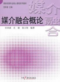 媒介融合概论 9787504364883 宫承波,庄捷,翁立伟著 中国广