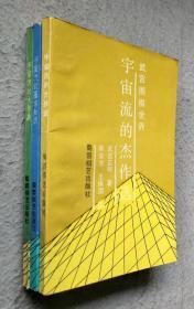 武宫围棋世界——宇宙流的基本知识:宇宙流的大作战:宇宙流的杰作选 (3本合售)