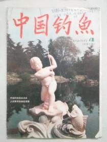 中国钓鱼 1986年第4期