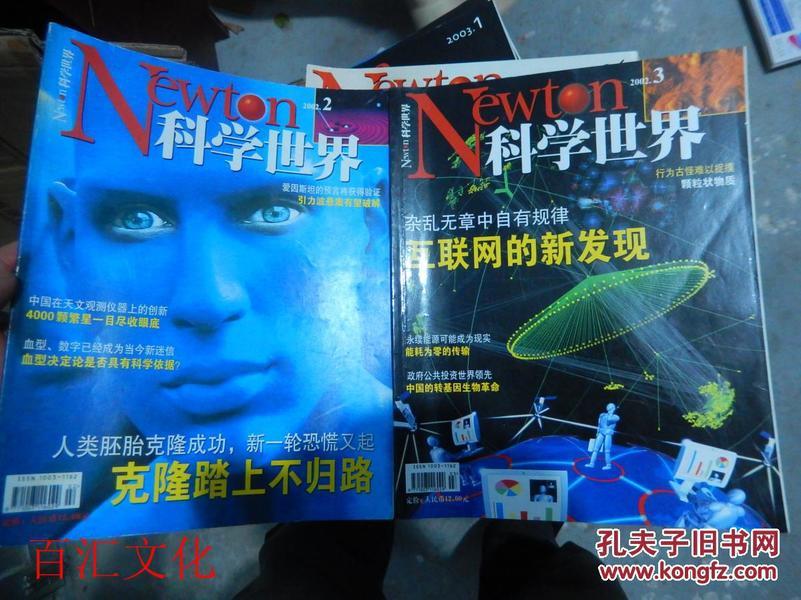 Newton 科学世界(2002年第2、3、6、7、8、9、10、12期 (8本合售)
