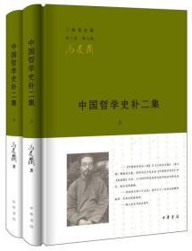 中国哲学史补二集(全2册)(三松堂全集)(精装全新未拆封)