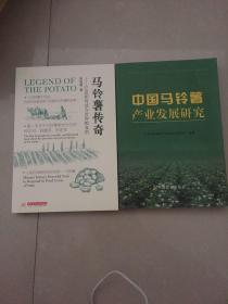 马铃薯传奇 。中国马铃薯产业发展研究(两本合售)