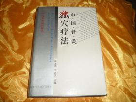 《中国针灸独穴疗法》
