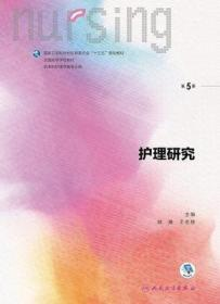 护理研究 第5五版 胡雁 王志稳 主编 本科护理学类专业用