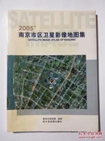南京市区 卫星影像地图集
