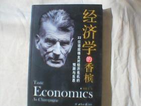 经济学的香槟:22位诺贝尔奖得主对经济危机的预测与反思 作者贺雄飞签赠本