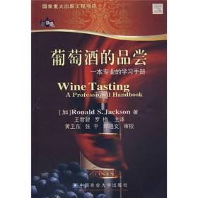 葡萄酒的品尝