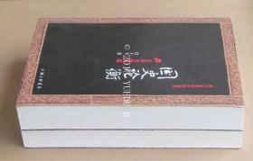 国史论衡(全二册)