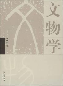 当天发货,秒回复咨询 二手文物学李晓东学苑出版社9787507726091