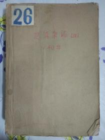 建筑杂志(昭和15年1-5.7-12期11本合售.第54辑.第658号-669号.)【第一期前18页有破损】
