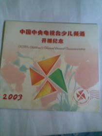中国中央电视台少儿频道开播纪念邮册(邮册内含----2张纪念封,一版16张邮票,带盒套)