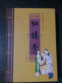 红楼梦(中国古典四大名著)绣像珍藏本