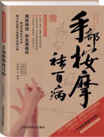 手部按摩祛百病(2014牛皮纸版)