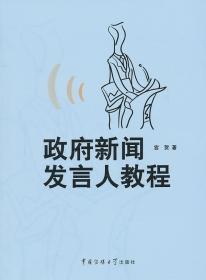 新闻发言人教程 9787565700798 宫贺 中国传媒大学出版社