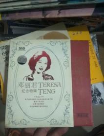 邓丽君(年华逝去十年)纪念特辑4CD唱片 原版引进