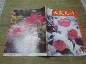 大众花卉《1985年第1期》