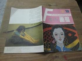 富春江画报《1986年第12期》
