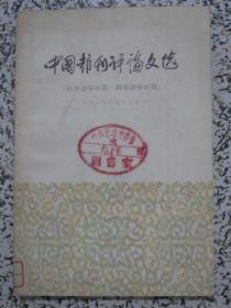 中国报刊评论文选