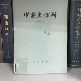 中国史探研