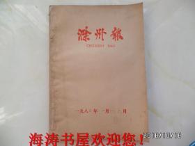 滁州报(1986年1—6月合订本,从1204期到1278期)