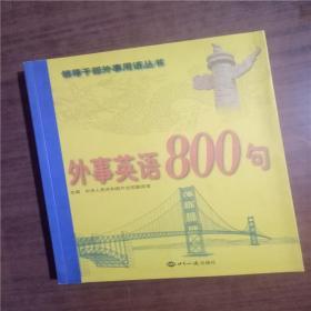 外事英语800句      正版新书带光盘