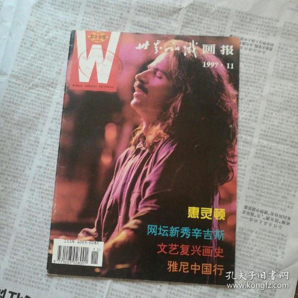 世界知识画报(1997/11)