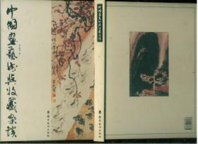 中国画艺术与收藏杂谈(画册)