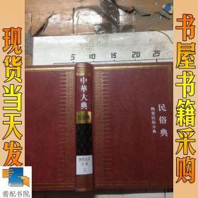中华大典民俗典 物质民俗分典 三