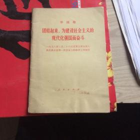 团结起来,为建设社会主义的现代化强国而奋斗-1978年2月26日在第五届全国人民代表大会第一次会议上的政府工作报告