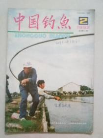 中国钓鱼 1992年第2期