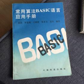 常用算法BASIC语言应用手册