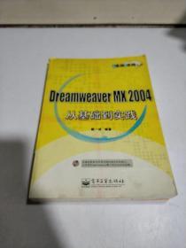 Dreamweaver MX 2004 从基础到实践(无光盘)
