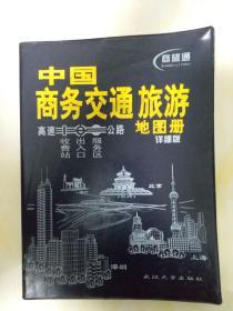 中国商务交通旅游地图册(详细版)