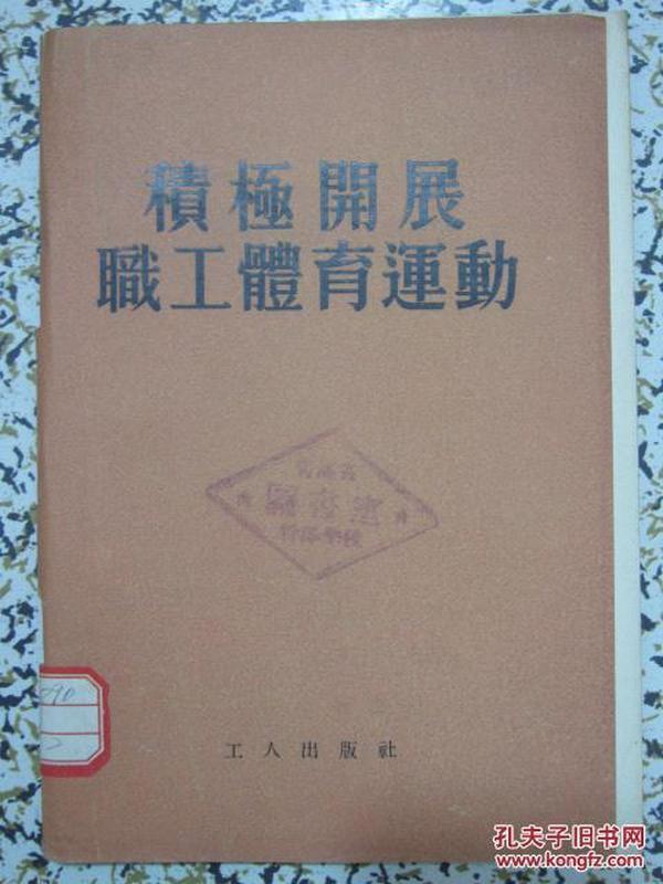 积极开展职工体育运动 1955年1版1次 工人出版社