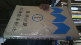 中国小学教学百科全书.地理卷(大16开硬精装)