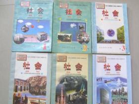 90年代老课本:老版小学社会课本 全套6本 【94-98年】
