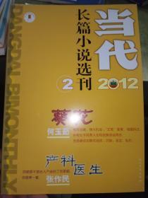 当代长篇小说选刊2012年第2期