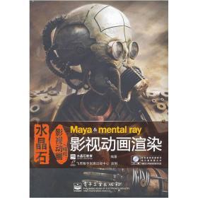 水晶石影视动画精粹:Maya & mental ray影视动画渲染(全彩)(
