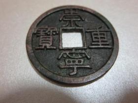 崇宁重宝【精铸】直径35.5毫米  大样保真