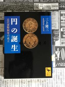 日文原版/日元的诞生 近代货币制度的成立/2011年/384页/14.8 x 10.6 x 1.6 cm小本/三上隆三/讲谈社